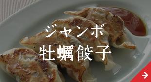 ジャンボ牡蠣餃子