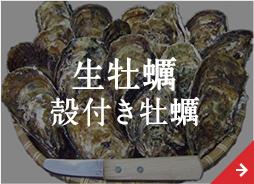 生牡蠣殻付き牡蠣
