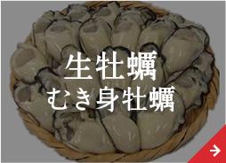 生牡蠣むき身牡蠣