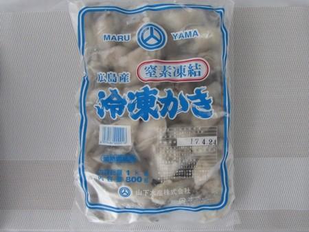 窒素凍結かきパック 無選別(1kg(1袋))